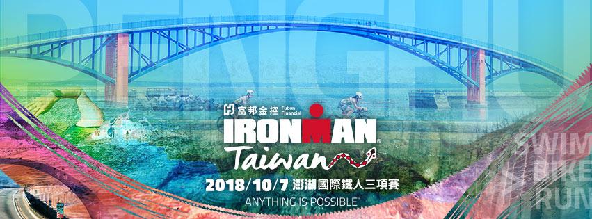 Ironman Taiwan